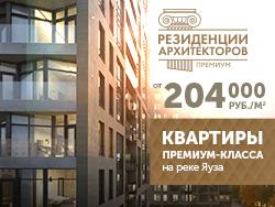 ЖК «Резиденции архитекторов» Квартиры в центре Москвы